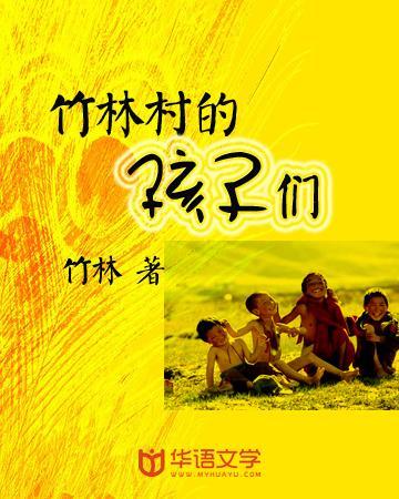 竹林村的孩子们