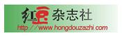 红豆杂志社