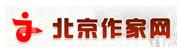 北京作家網