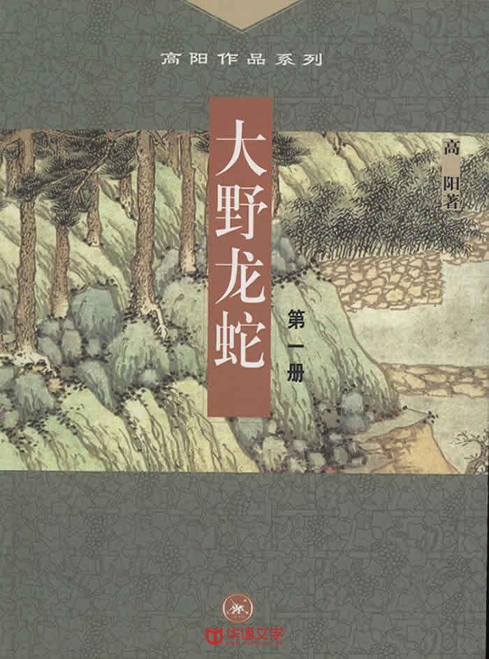 大野龙蛇(1-3册)