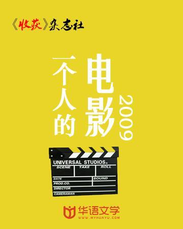 一个人的电影2009