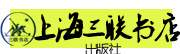 上海三联出版社