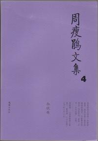 周瘦鵑文集·雜文卷