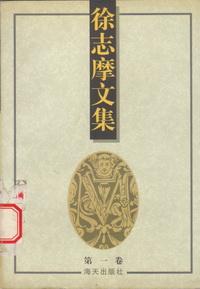 徐志摩文集·第一卷 詩集