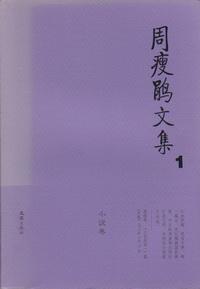 周瘦鵑文集·小說卷