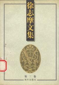 徐志摩文集 第三卷·小說 日記 書信集