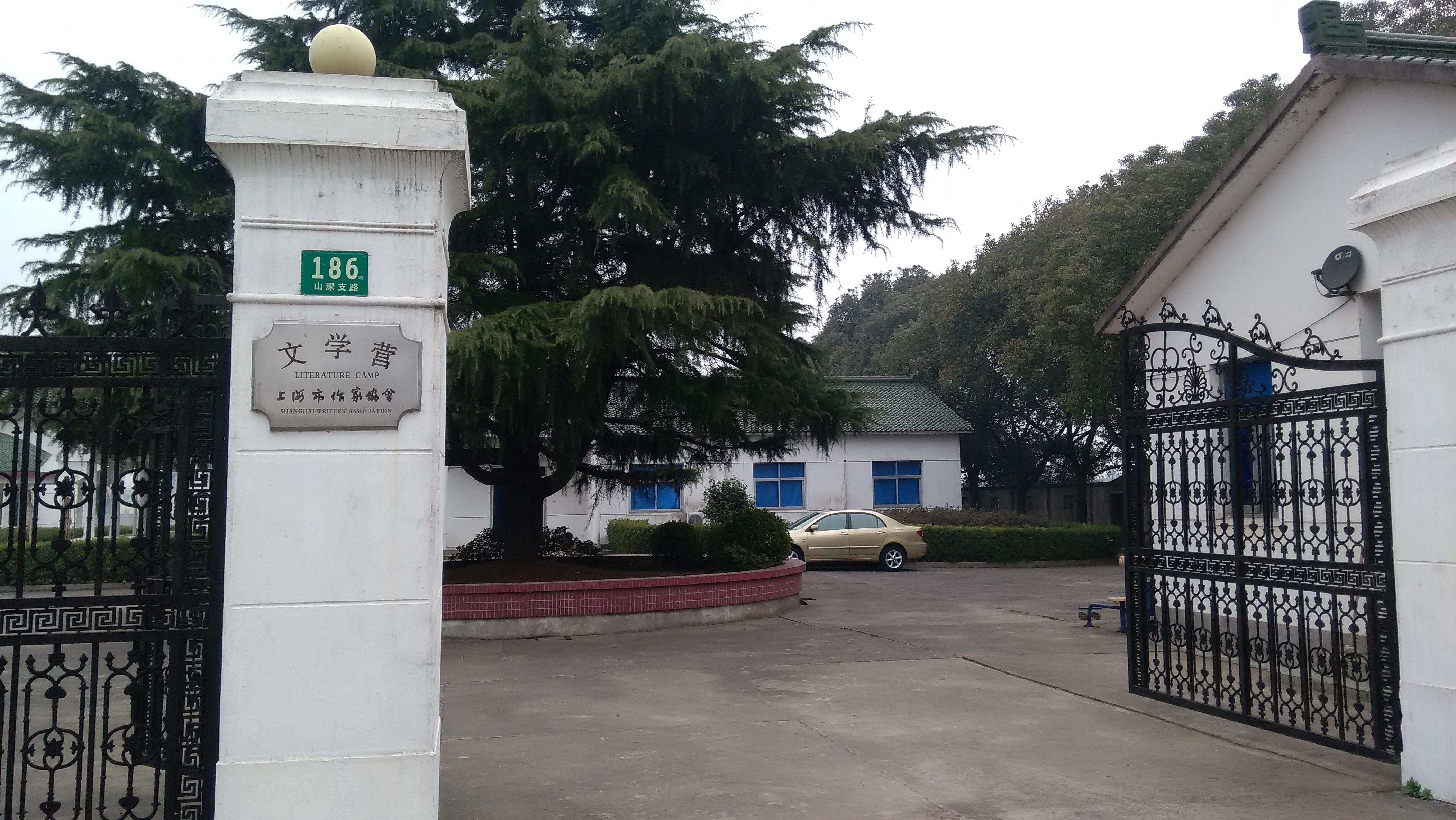 上海市作家协会青浦文学营