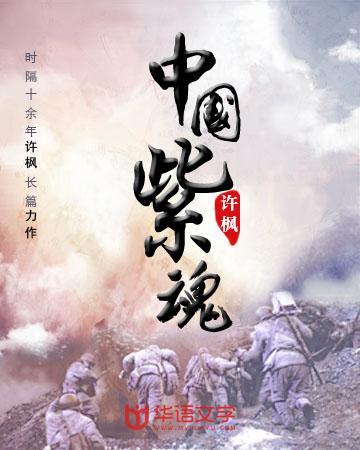 中国紫魂 第一部