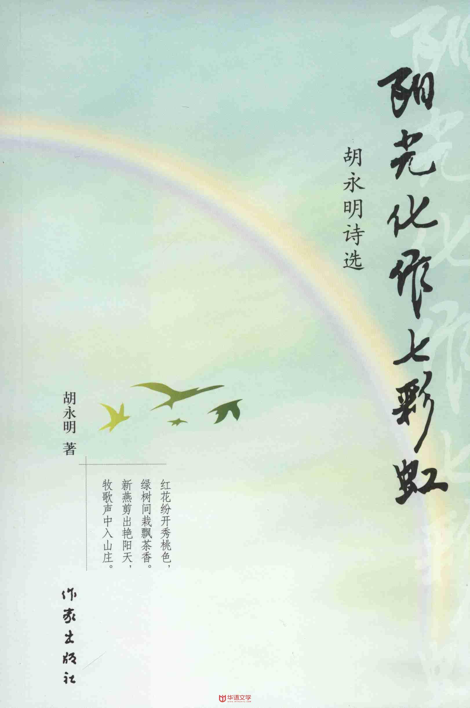 阳光化作七彩虹