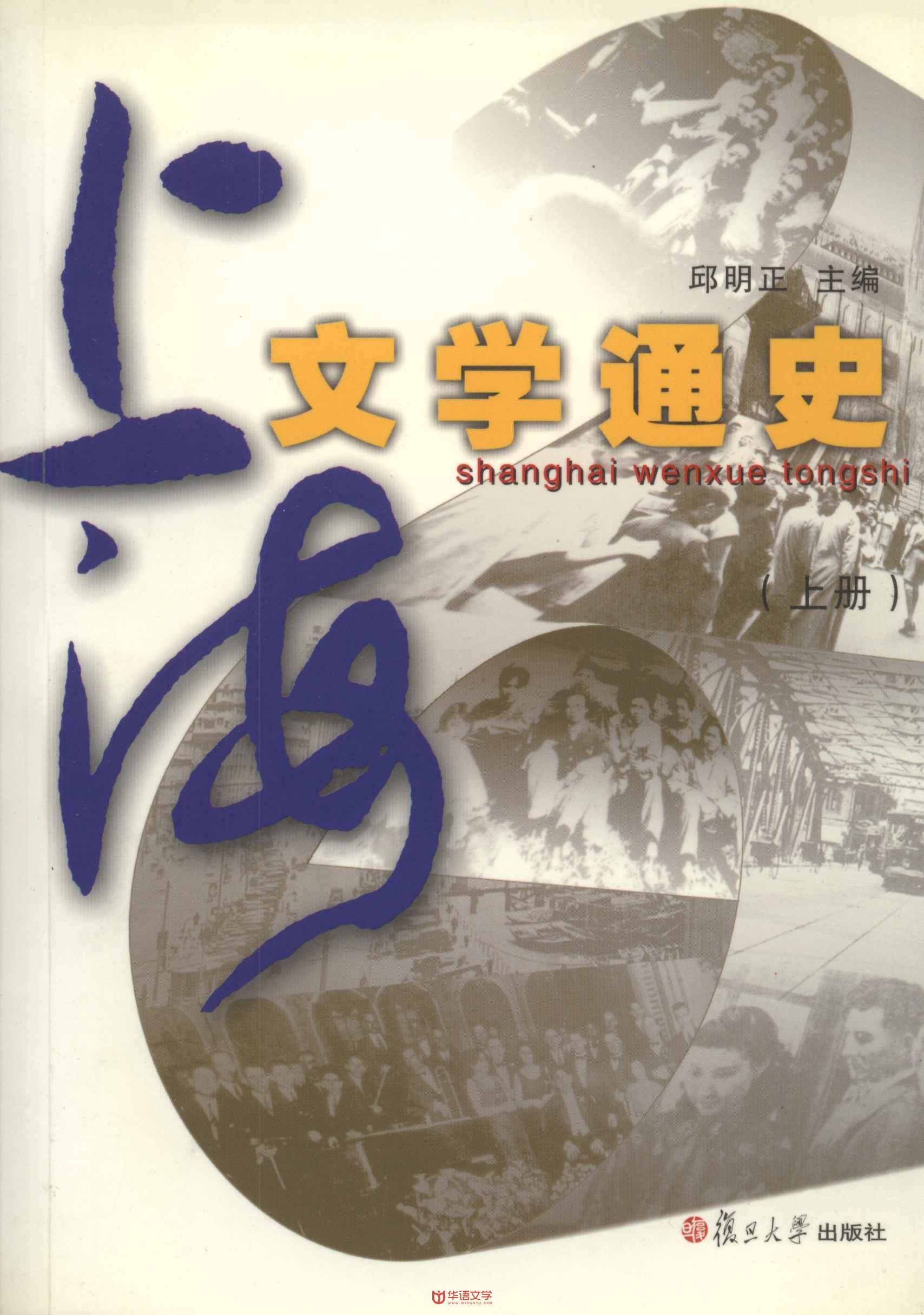 上海文学通史(上、下册)