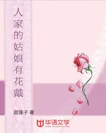 人家的姑娘有花戴