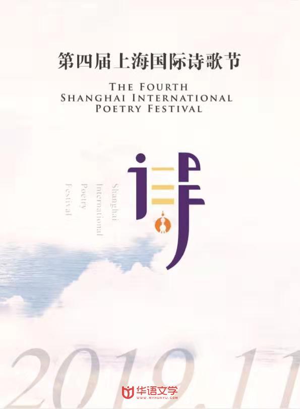 2019第四届上海国际诗歌节纪念册